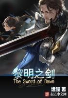 黎明之剑最新章节