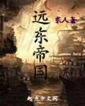 """远东帝国最新章节"""""""