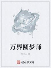 万界圆梦师最新章节
