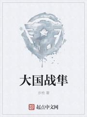 大国战隼最新章节