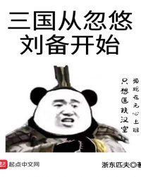 三国从忽悠刘备开始txt下载