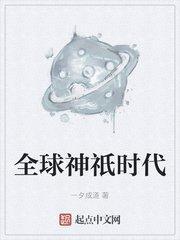 """全球神祇时代最新章节"""""""