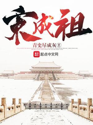 宋成祖最新章节