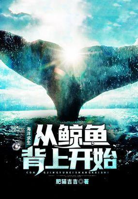 海洋求生:从鲸鱼背上开始最新章节