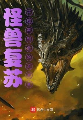 怪兽复苏,开局签到危险流浪者最新章节