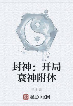 封神:开局衰神附体最新章节