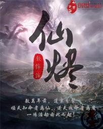 仙烬最新章节