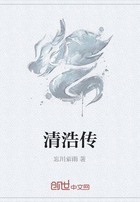 清浩传最新章节