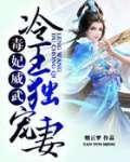 毒妃威武:冷王独宠妻最新章节